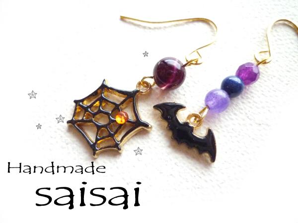 **happy Halloween** ピアス