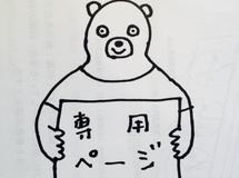 【tadatora様専用ページ】