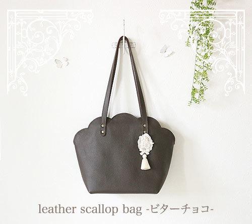 leather scallop bag -ビターチョコ-