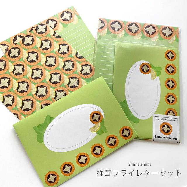 椎茸フライレターセット