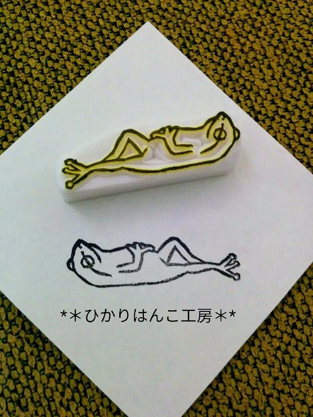 【受注制作】リアル蛙はんこ?/消しゴム...