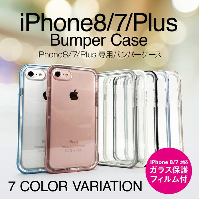 ガラス保護フィルム付き!】iPhone8 iPhone8 Plus.iPhone7 iPhone7 ...
