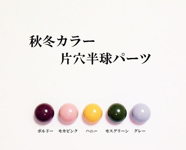 【14mm グレー】秋冬カラー 片穴...