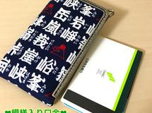 赤富士 漢字 和柄 模様入りL型口金 がま口iPhone&スマホケース・通帳ポーチ