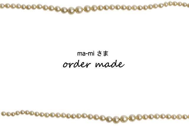 ma-miさま order made