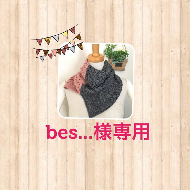 bes...様専用 2色透かし編みネックウォ...