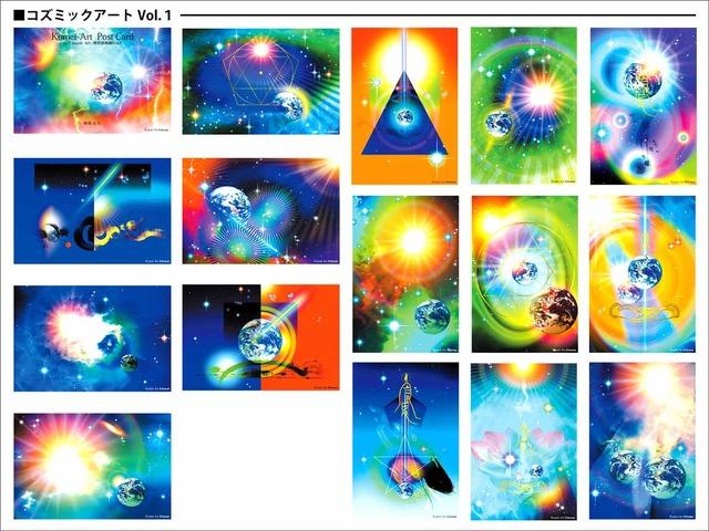 <A>ゼロポイントアート(コズミックアート・ポストカードセットVOL.1)16枚組