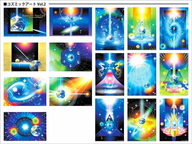 <B>ゼロポイントアート(コズミックアート・ポストカードセットVOL.2)16枚組