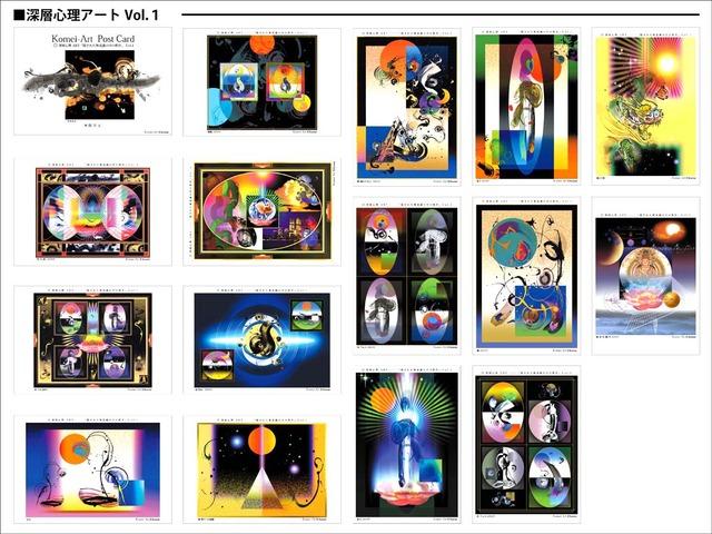 <C>ゼロポイントアート (深層心理アート・ポストカードセット)16枚組