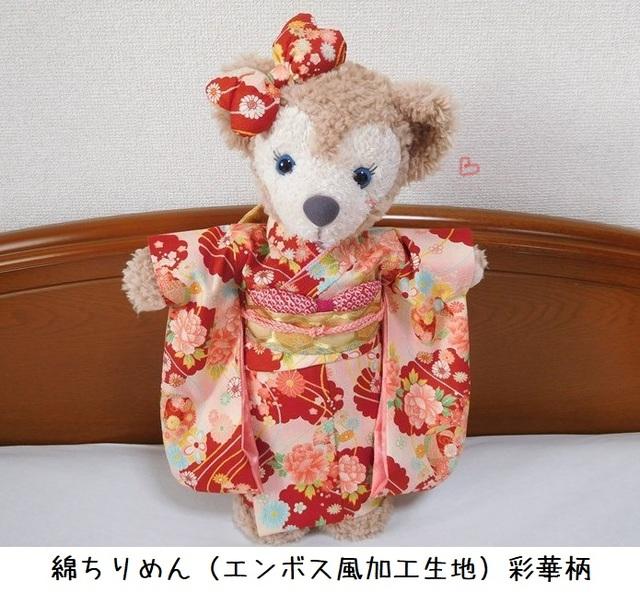 【SOLD】綿ちりめん*彩華柄(エンボス風...
