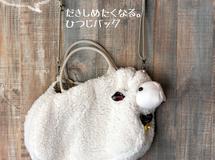ふわふわ羊を持ち歩く!抱きしめたくなるひつじバッグ。おとぼけ顔のふわふわ蝶ネクタイ仕立てBBWH13-192