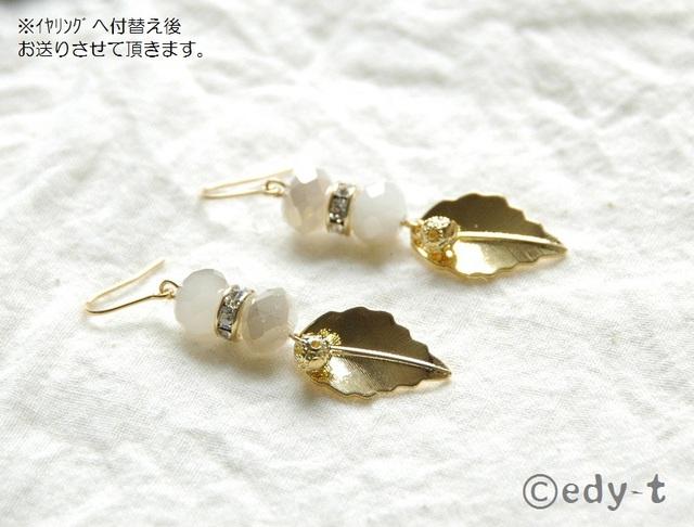 再edy-t■ゴルドリーフイヤリング☆送料無料