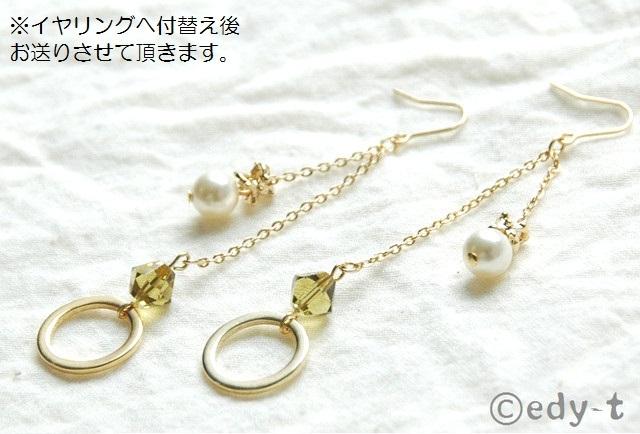 edy-t■リングチェーンイヤリング☆送料無料