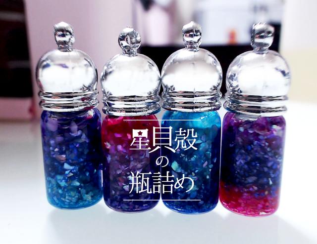 星貝殻の瓶詰め