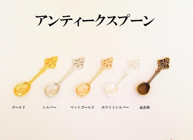 【シルバー】 アンティークスプーン 5個