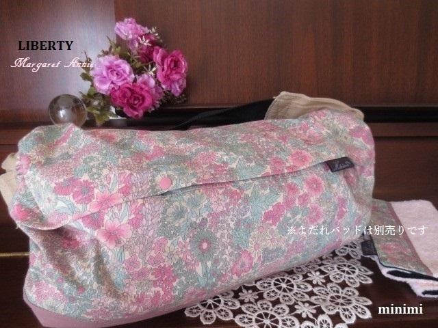 N様☆ベビービョルンOneサイズ抱っこ紐収納カバー(LIBERTY Fabric)