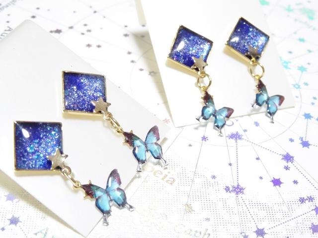 ☆銀河と蝶のピアス☆
