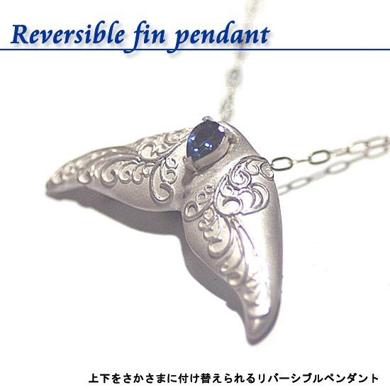 Reversible fin pendant R