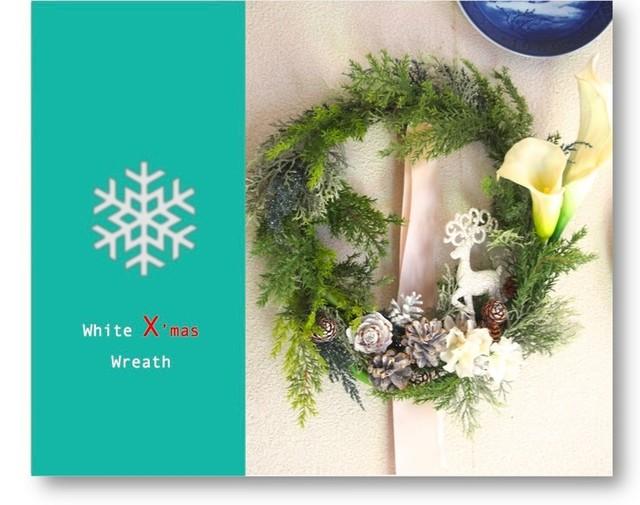 ホワイトクリスマスリース/アートフラワー&ドライの実