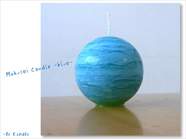 球体キャンドル もくせい -blue-