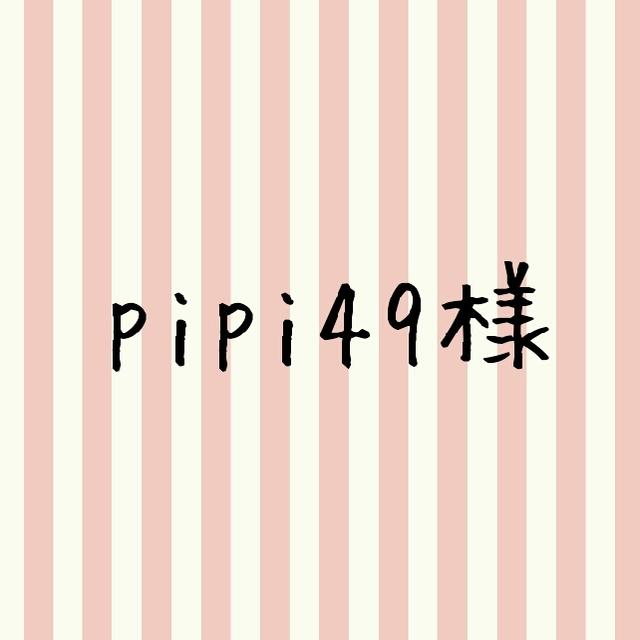 pipi49様専用ページ