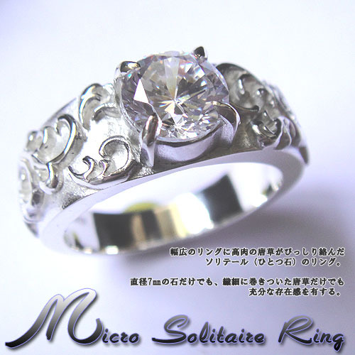 Micro Solitaire Ring: White