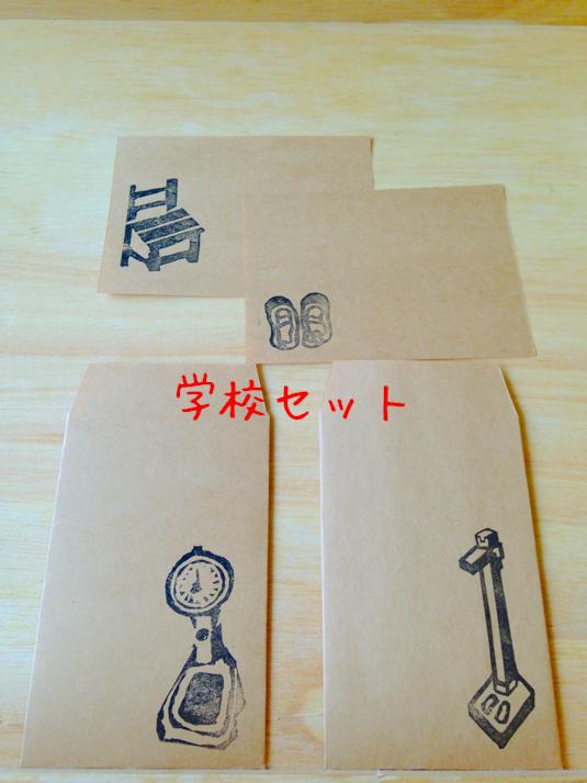 ノスタルジーぽち袋【小学校】