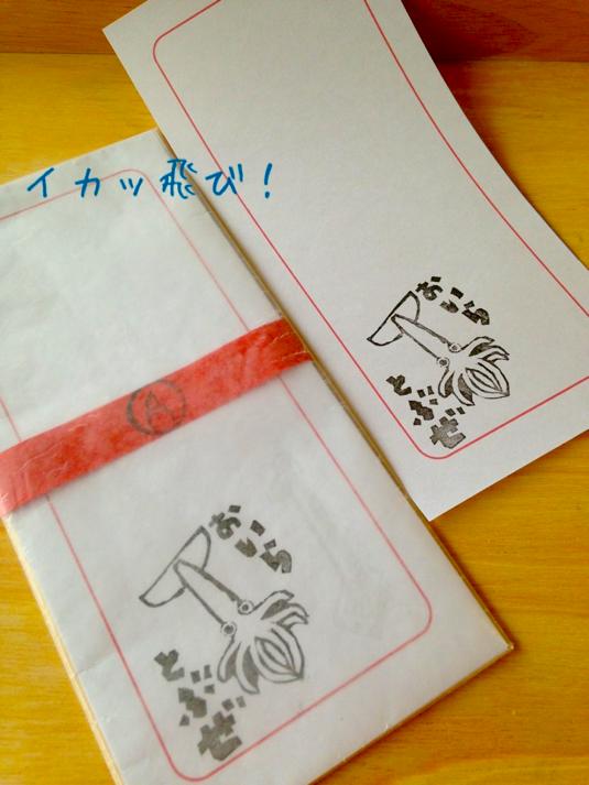 一筆箋【イカっ飛び!】