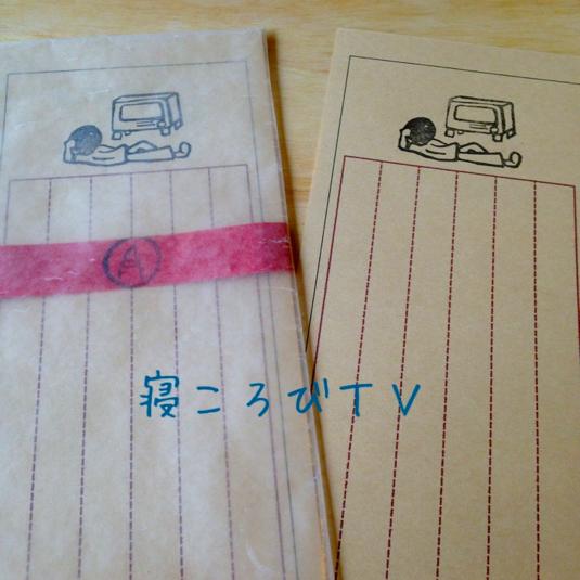 一筆箋【寝ころびTV】