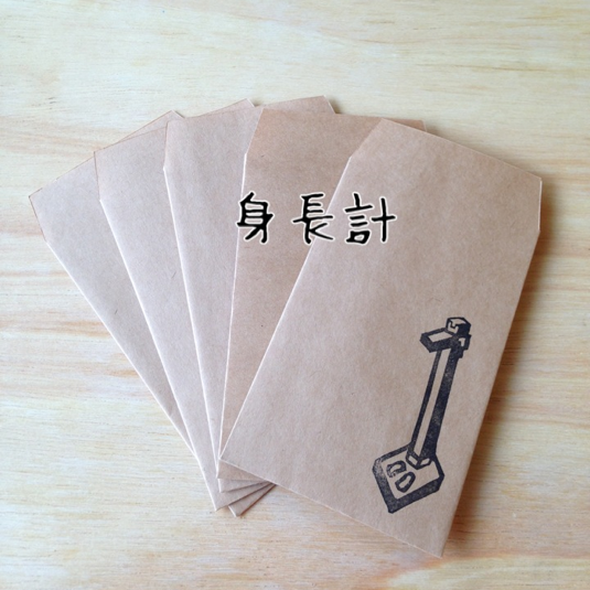 ぽち袋【身長計】
