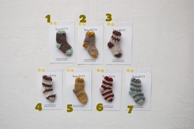 手編み*毛糸の靴下ブローチ