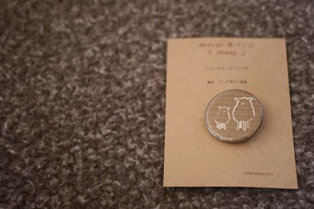 design 缶バッジ 「Sheep」-2