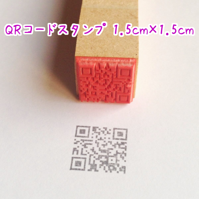 【オーダー】QRコードスタンプ 1.5cm×1.5cm