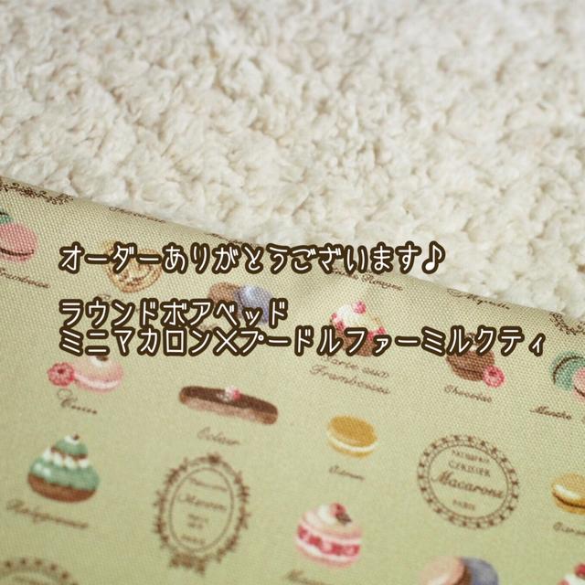 【hさま専用ページ】ラウンドボアベッ...