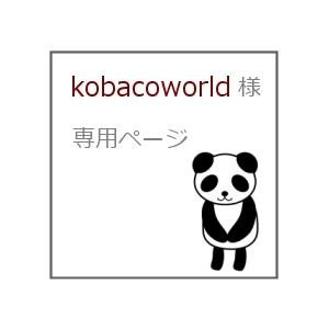 kobacoworld 様 専用ページ