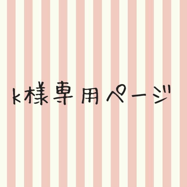 kuroneko0709様専用ページ
