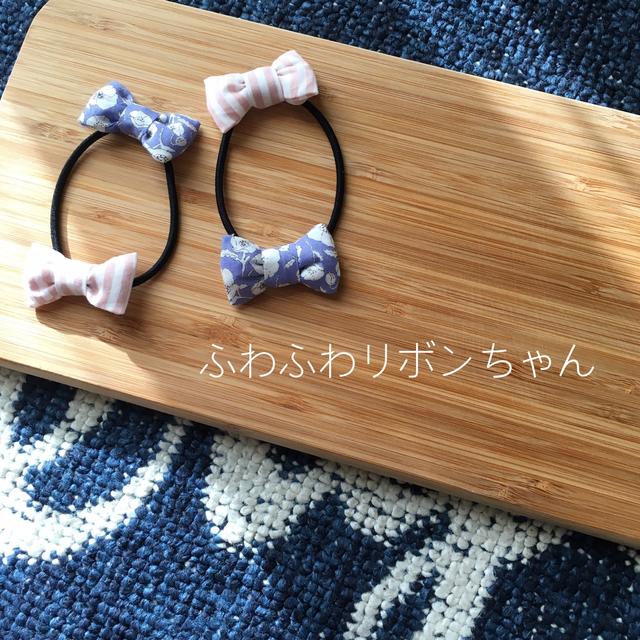 ふわふわribbonちゃん??Flower&stripe
