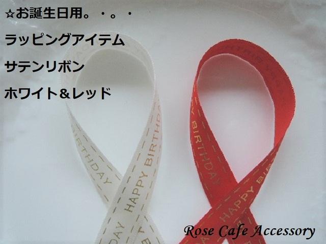 (1651)ラッピングアイテム☆サテンリ...