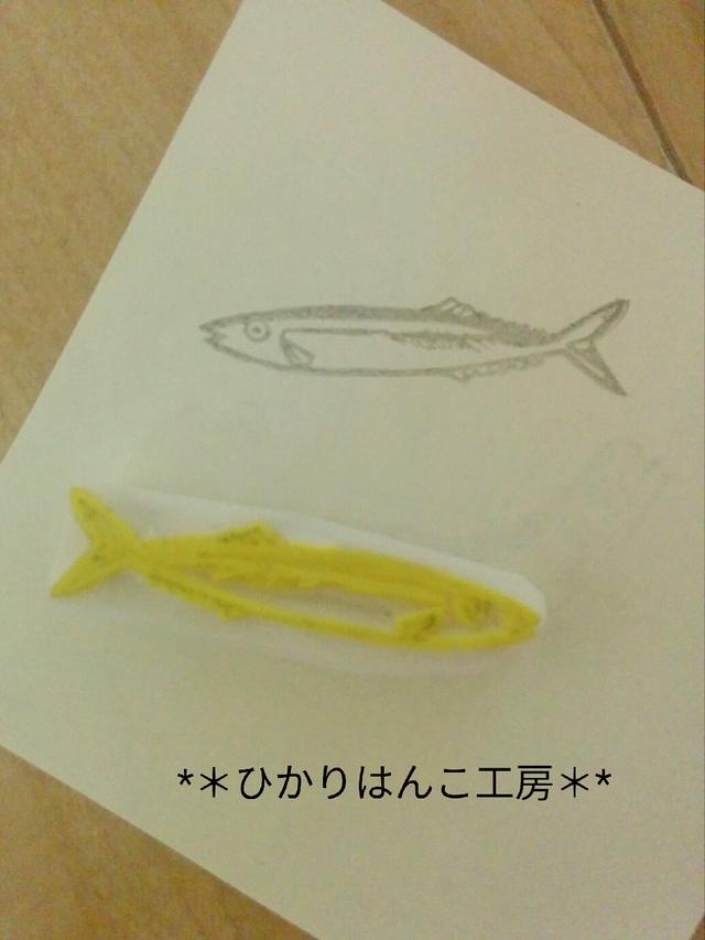 【受注制作】リアル秋刀魚はんこ/消しゴ...