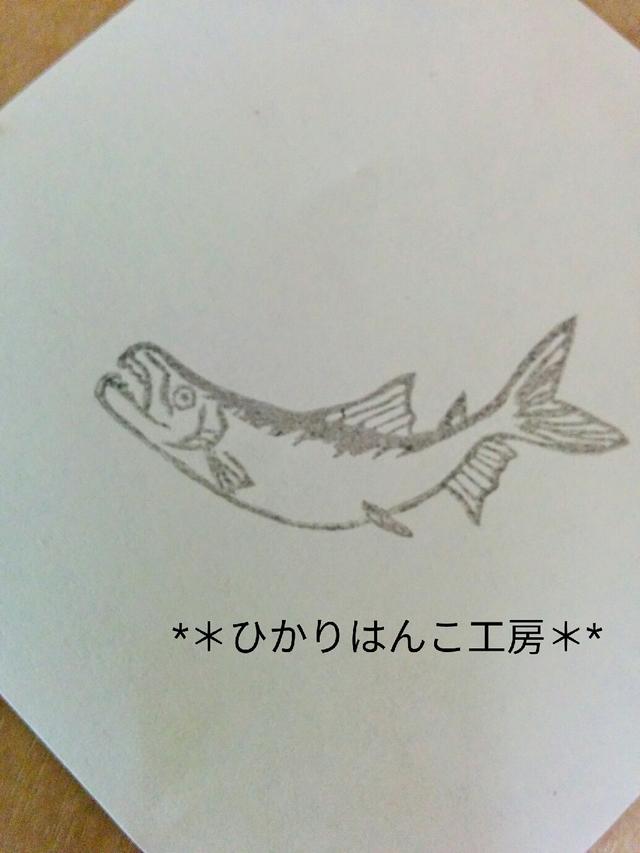 【受注制作】リアル鮭はんこ/消しゴムは...