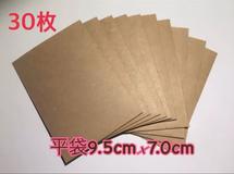 jazzy様専用 平袋8.5×14 100枚セット