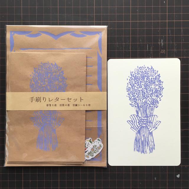 レターセット  クラフト紙×ラベンダー