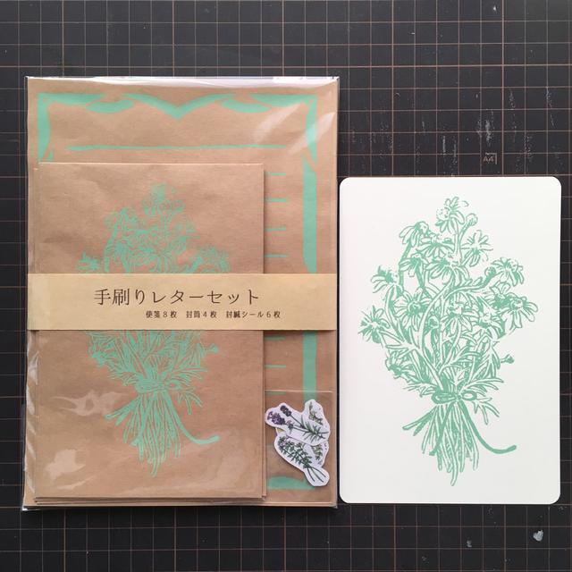 レターセット  クラフト紙×カモミール