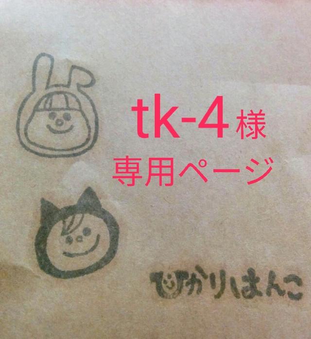 tk-4様専用ページ