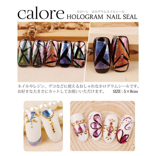 【ネイル】 ホログラムネイルシール