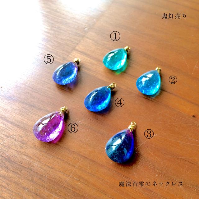 選べる13色魔法石一粒雫のネックレス ガ...