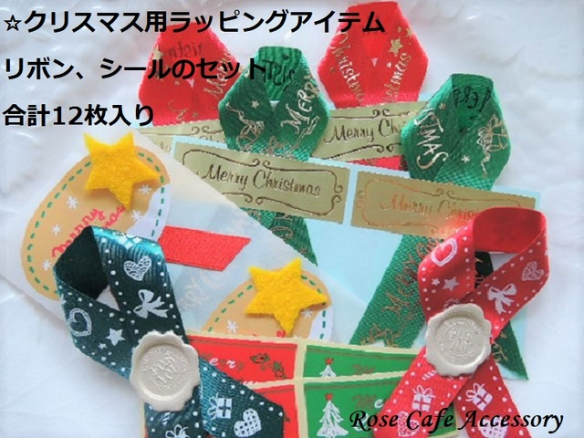 (1654)クリスマス用ラッピングアイテ...