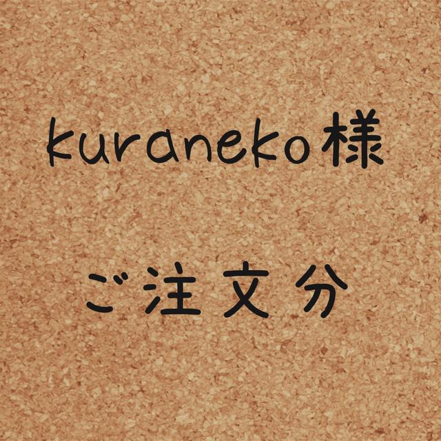 kuraneko様 ご注文分