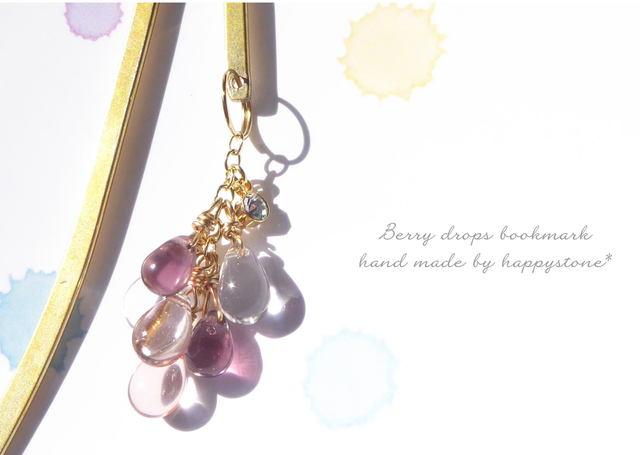 Berry drops*たっぷり果実の雫*ガラスド...