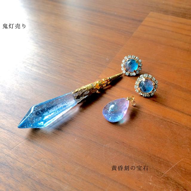 黄昏刻の宝石 ガラスのようなピアス イ...